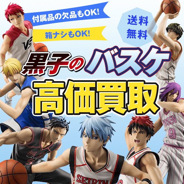 黒子のバスケのフィギュアを高価買取します!見積無料!送料・梱包グッズ無料!