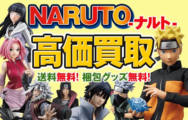 NARUTO -ナルト-のフィギュアを高価買取します!