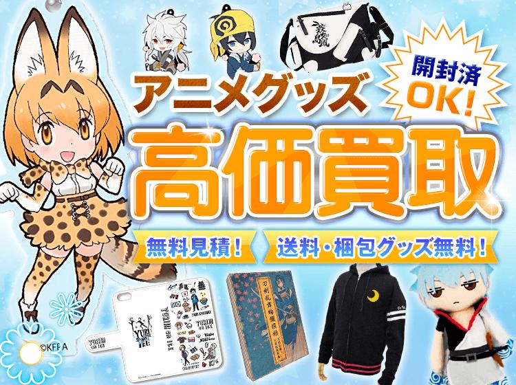 アニメグッズを高価買取します!見積無料!送料・梱包グッズ無料!