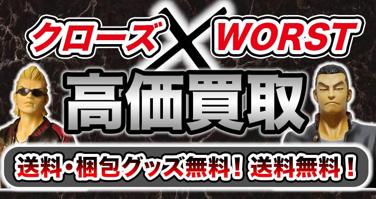 クローズ×WORSTのフィギュアを高価買取!見積無料!送料・梱包グッズ無料!