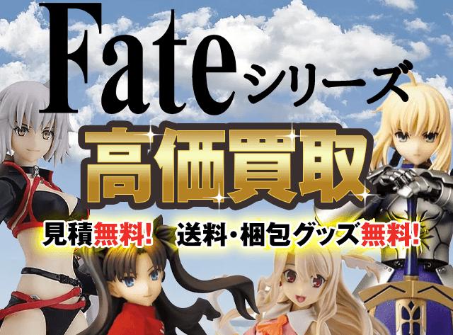 Fateのフィギュア