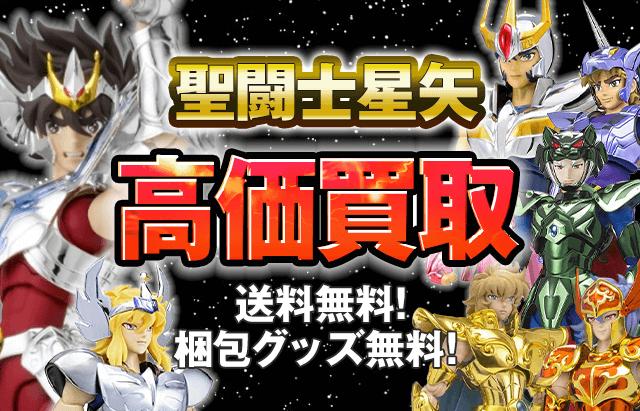 聖闘士星矢のフィギュアを高価買取!見積無料!送料・梱包グッズ無料!