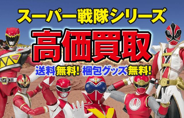 スーパー戦隊のフィギュア