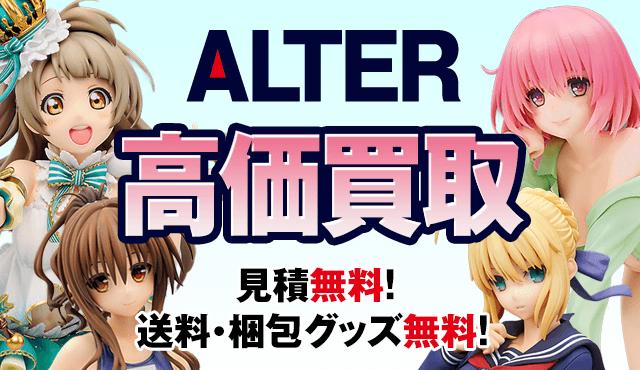 アルターのフィギュアを高価買取!見積無料!送料・梱包グッズ無料!