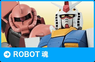 ROBOT魂