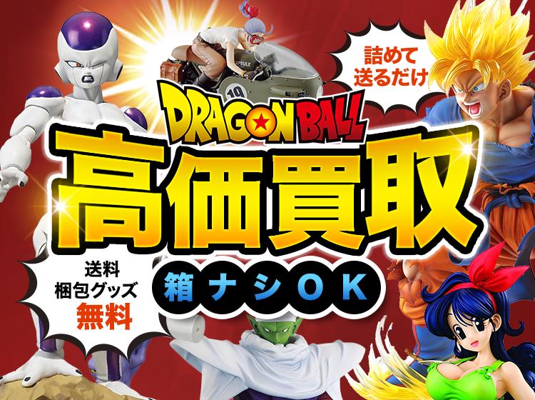 ドラゴンボールのフィギュアを高価買取します!見積無料!送料・梱包グッズ無料!