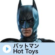 バットマン Hot Toys
