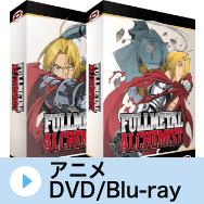 アニメDVD/Blu-ray