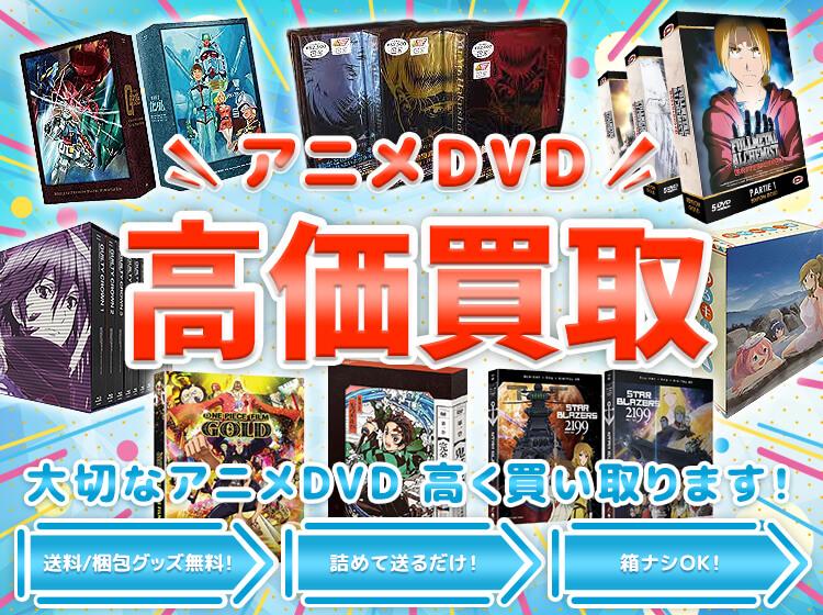 アニメDVD/Blu-rayを高価買取します!見積無料!送料・梱包グッズ無料!