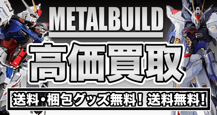 METAL BUILDを高価買取します!見積無料!送料・梱包グッズ無料!