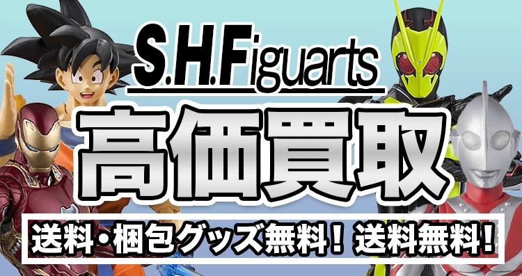 S.H.Figuarts(フィギュアーツ)のフィギュアを高価買取します!見積無料!送料・梱包グッズ無料!