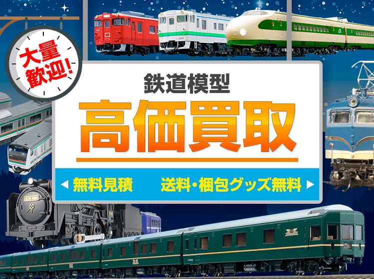 鉄道模型を高価買取します!見積無料!送料・梱包グッズ無料!
