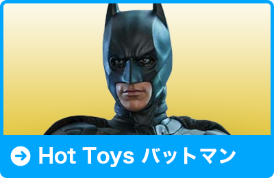 Hot Toys バットマン