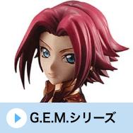 G.E.M.シリーズ